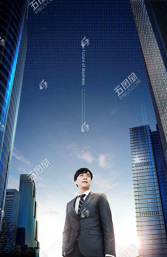 商务职场男子与城市大背景海报设计