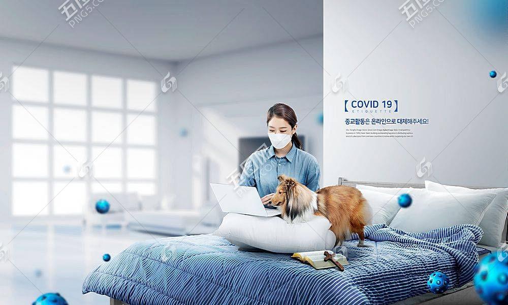 原创疫情影响人物生活主题韩式海报设计