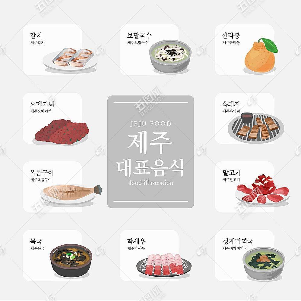 餐饮快餐食品美味的食物主题插画设计