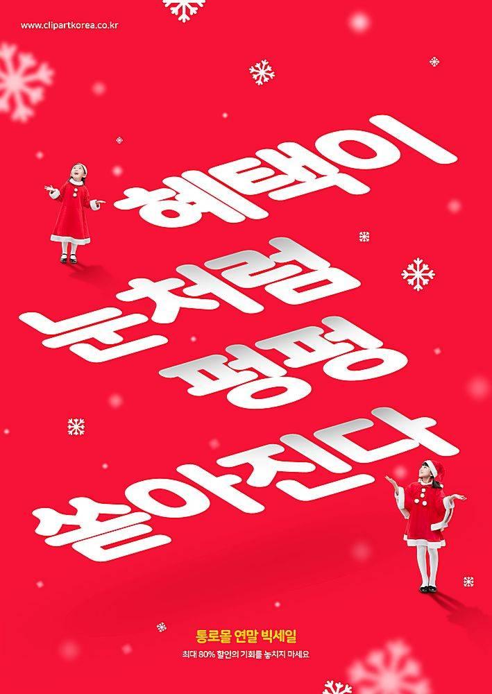 红色圣诞节促销打折雪花海报设计