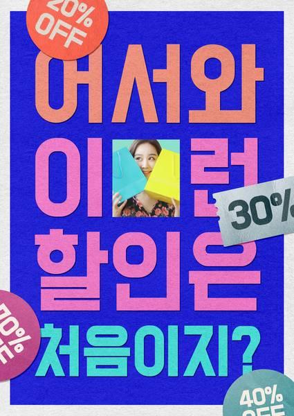 韩式剪纸风促销打折海报设计