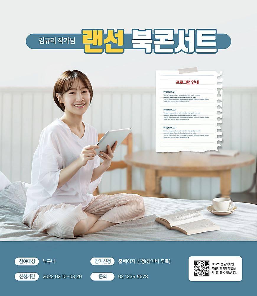 网络移动生活互联网时代直播带货网上线上课程海报设计