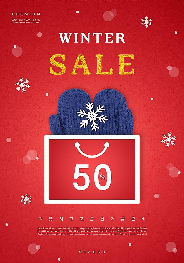 红色冬季电商促销打折特卖日海报设计