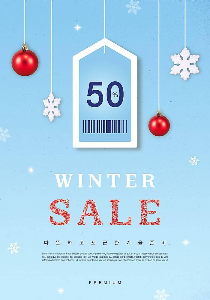 浅蓝色冬季电商促销打折特卖日海报设计