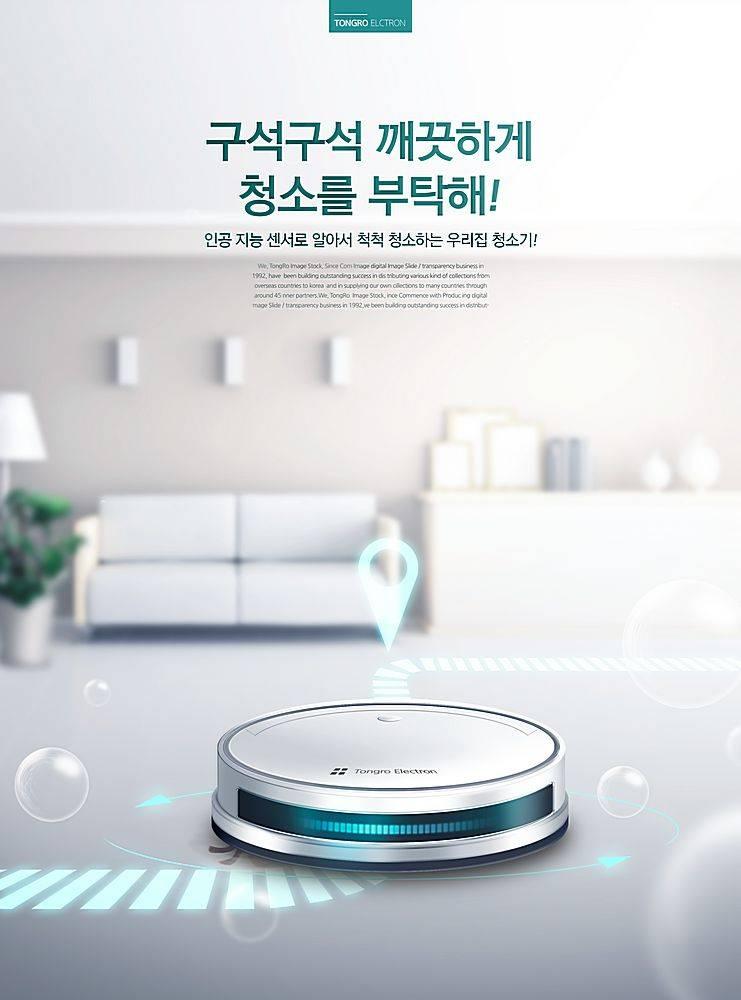 智能遥控扫地机吸尘器主题现代简洁家居电器海报设计