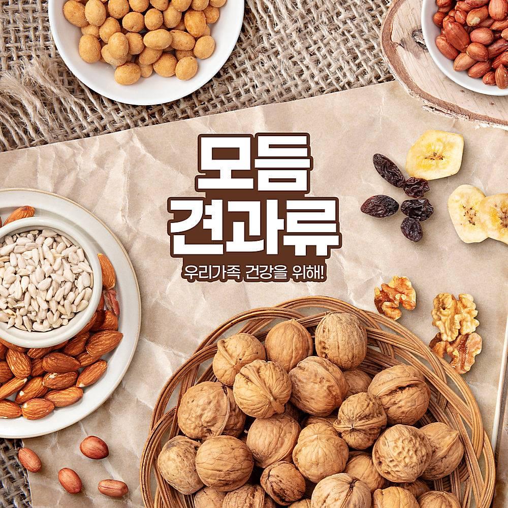 坚果花生杏仁核桃香蕉皮主题美食食物食材海报设计