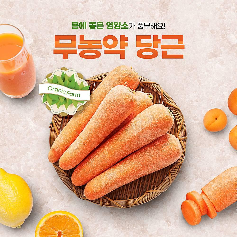 胡萝卜柠檬黄桃蔬菜汁主题美食食物食材海报设计