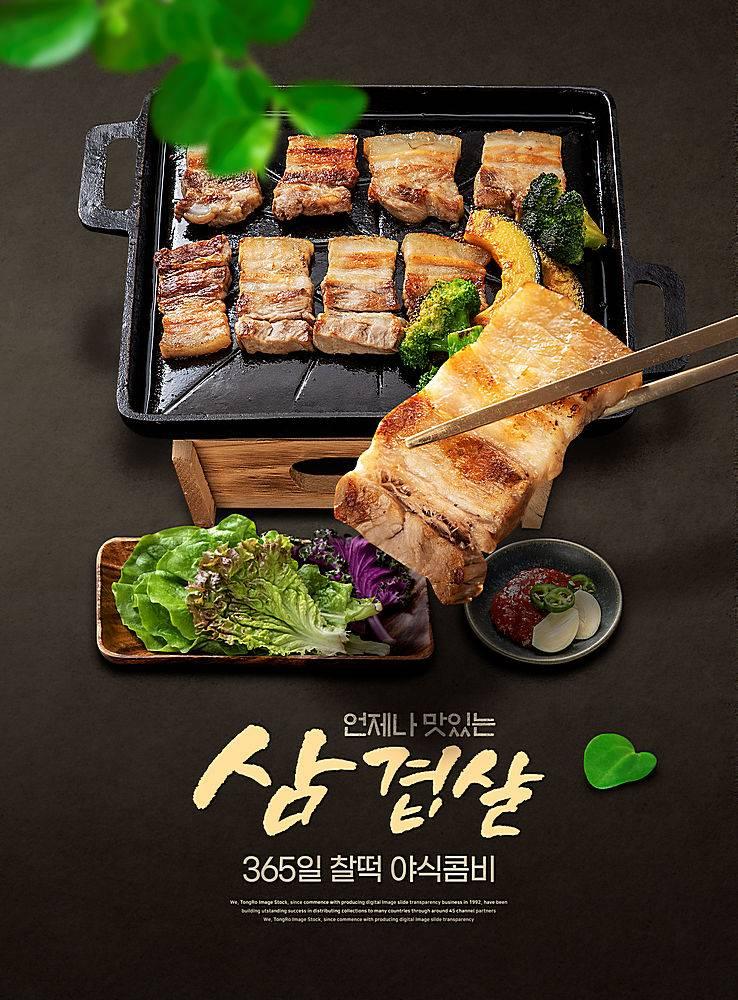 简约时尚夜宵餐饮美食海报