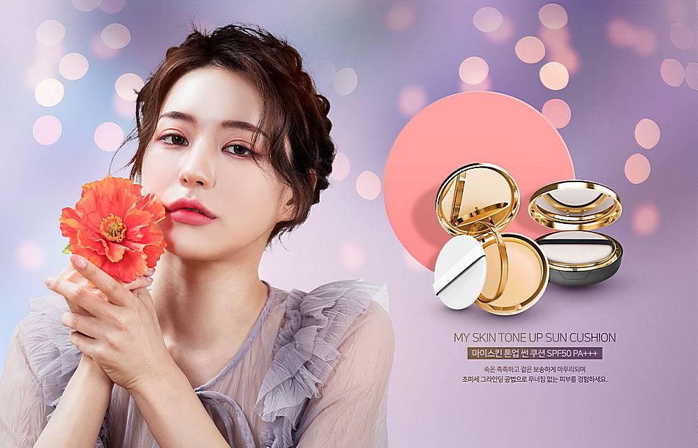韩式美女模特面部美妆化妆品产品宣传海报设计