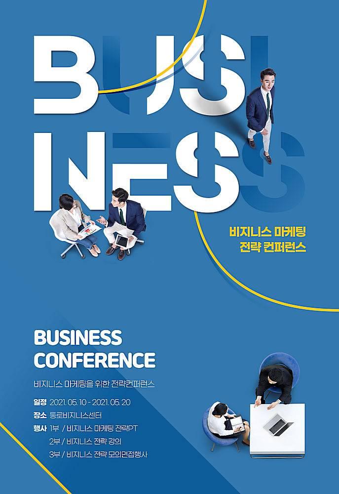 商业主题人物办公商务白领海报设计