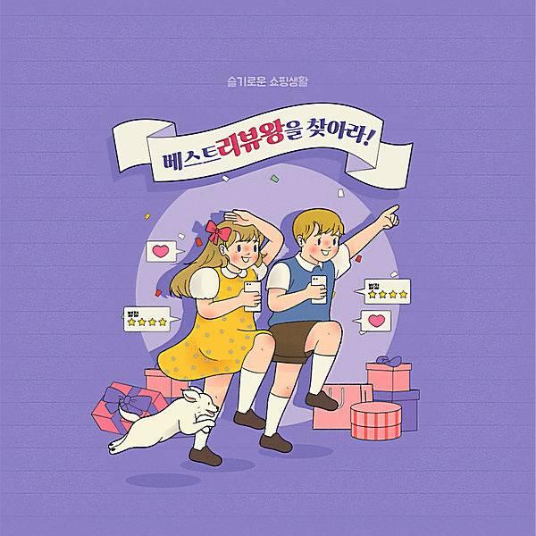 手机购物的男孩女孩主题欧式儿童购物手绘插画设计