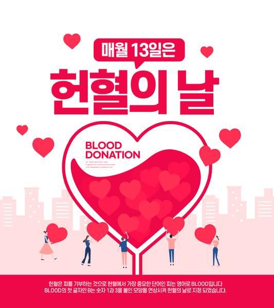 简洁卡通无偿献血海报设计