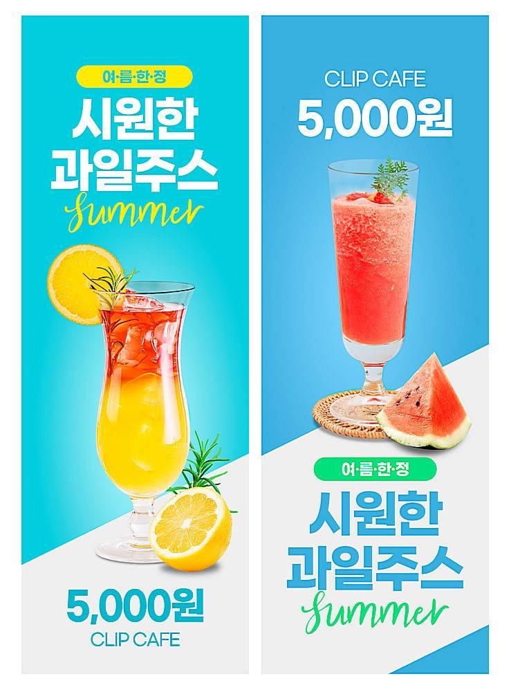 简约清爽夏天果汁水果饮品海报