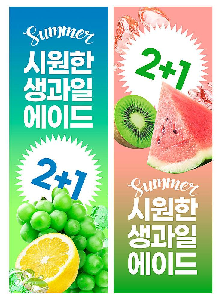 简约清爽夏天水果创意海报