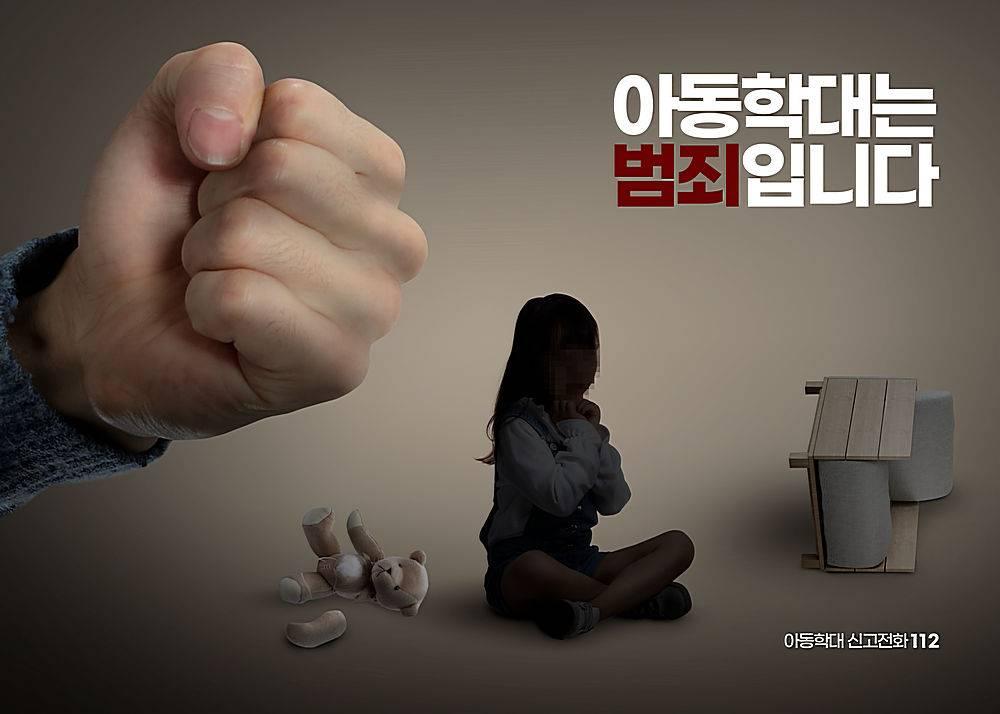 守护儿童拒绝虐待儿童公益海报