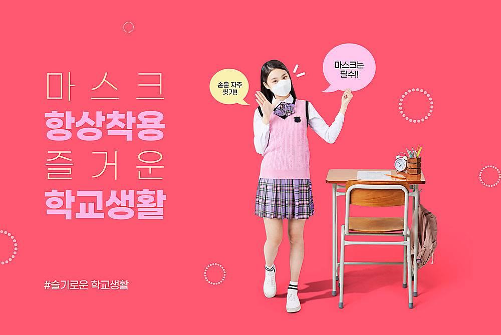 小清新简约时尚校园生活海报