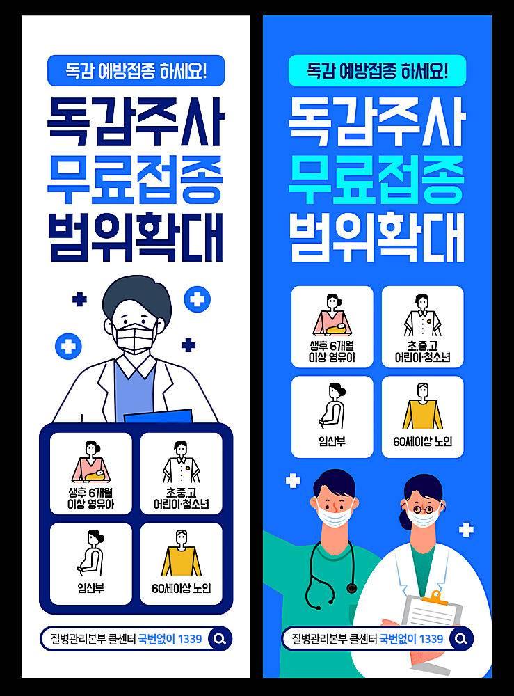 卡通做好防护工作人员创意海报