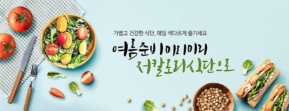新鲜食材海报展板宣传设计