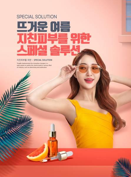 时尚护发美发产品宣传海报