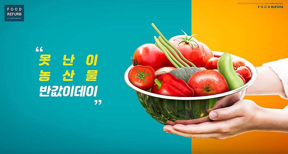 简约风休闲蔬菜水果清新海报