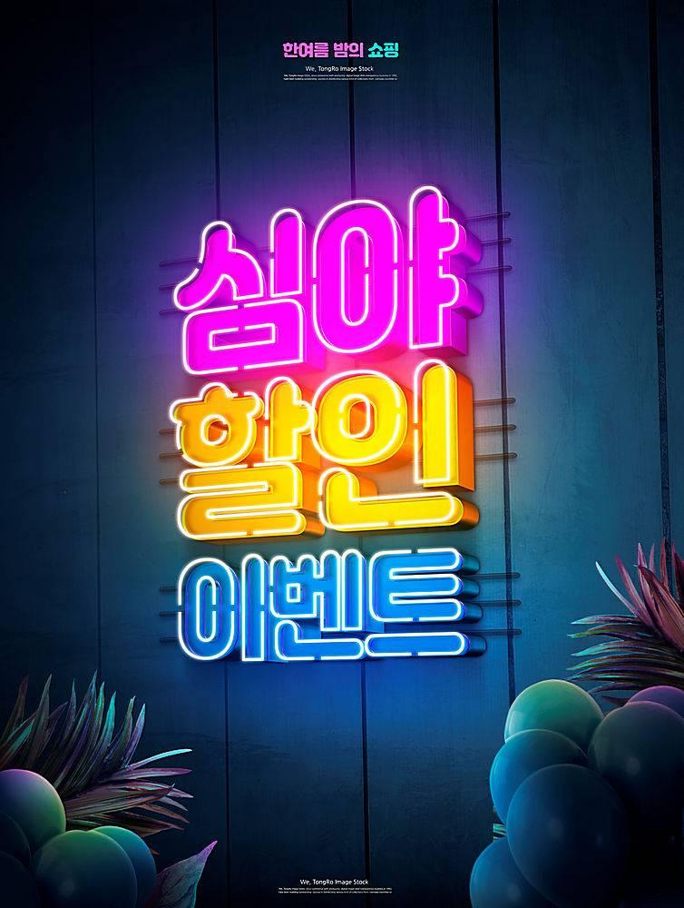 夏日夜晚霓虹灯个性主题字文字特效海报设计
