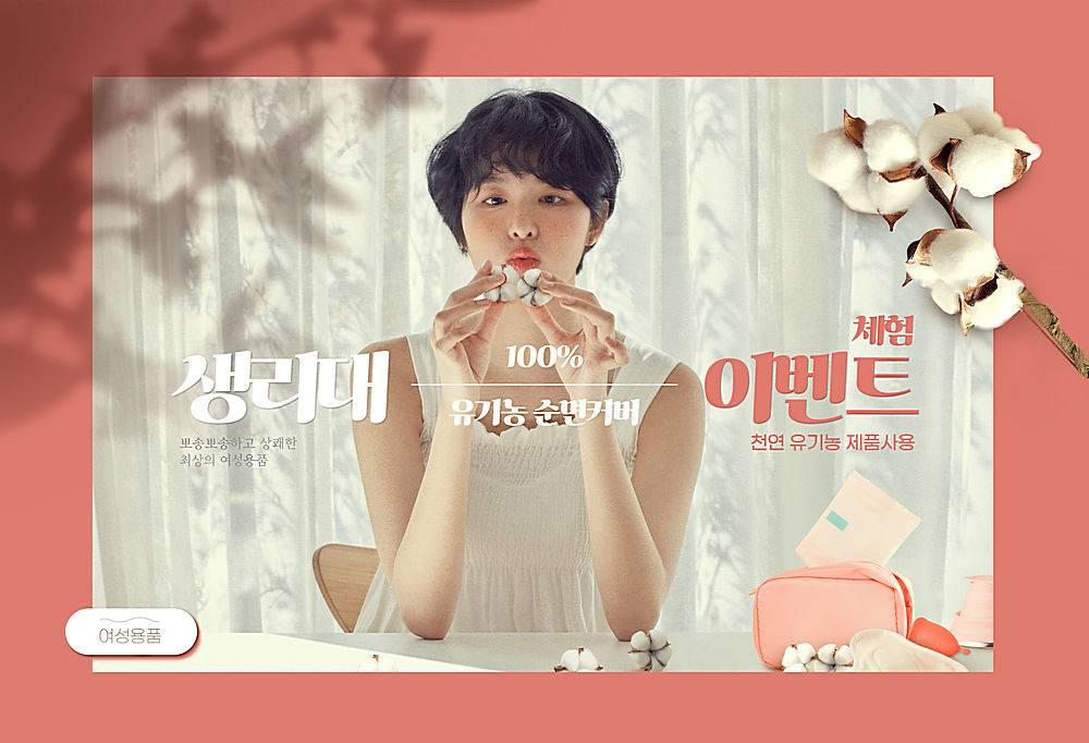 文艺风时尚清新女性卫生用品海报设计