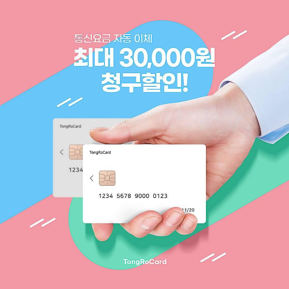 电子金融网上银行信用卡折扣活动海报设计