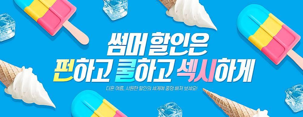 清新夏日清凉一夏暑假泳池通用banner背景