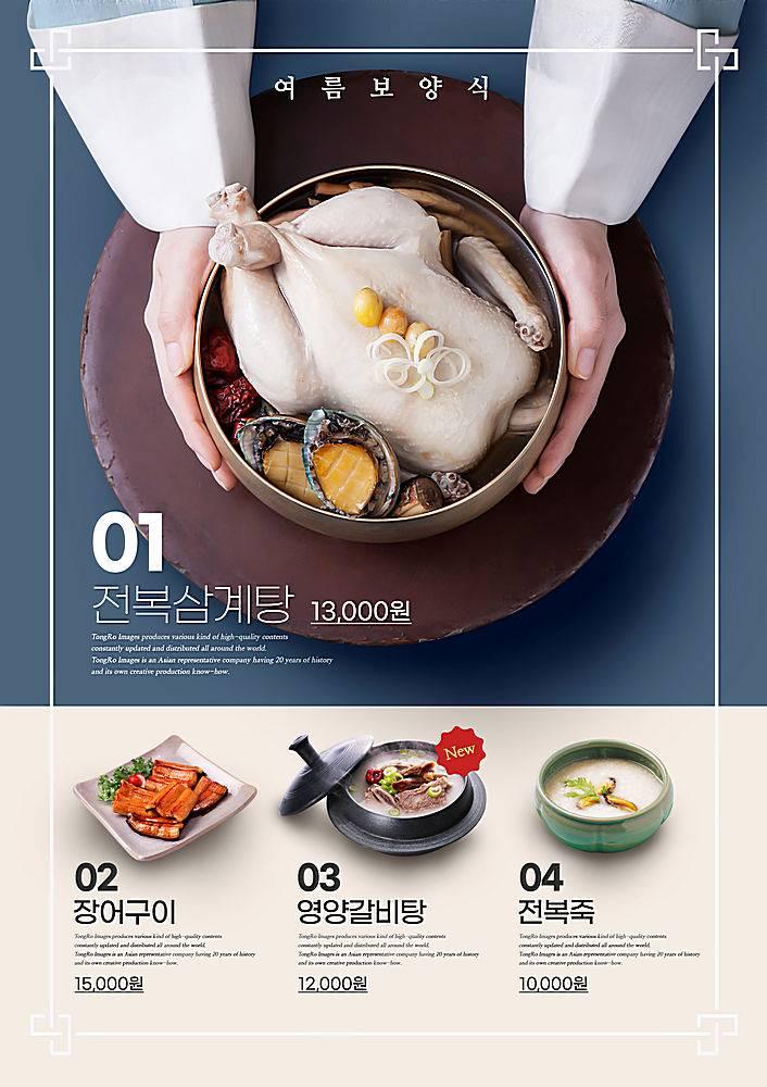 韩式鲍鱼煲鸡
