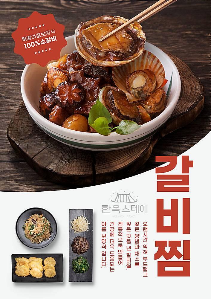 韩式香菇贝类鲍鱼料理