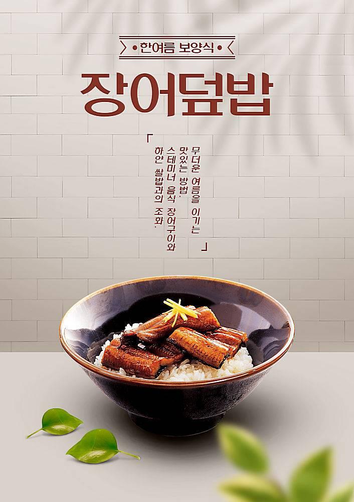 韩式鳗鱼饭