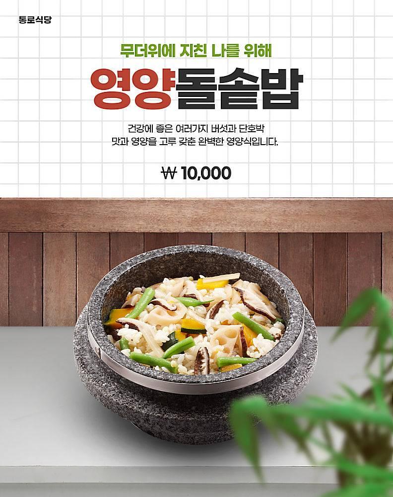 韩式蔬菜饭