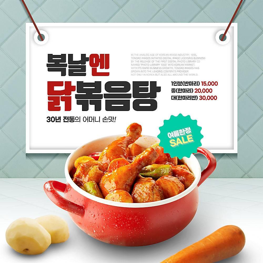 韩式香辣鸡肉